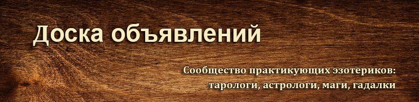 Доска объявлений для эзотериков: Сообщество  тарологов, астрологов, магов и экстрасенсов